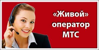 Оператор МТС