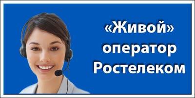 Оператор Ростелеком